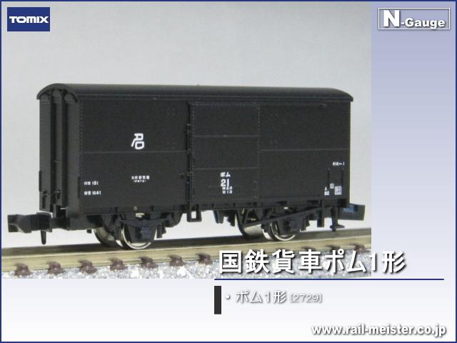 トミックス 国鉄貨車 ポム1形[2729]