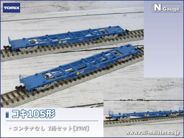 トミックス JR貨車 コキ105形(コンテナなし 2両セット)[2749]