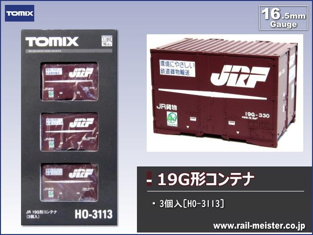トミックス JR 19G形コンテナ(3個入)[HO-3113]