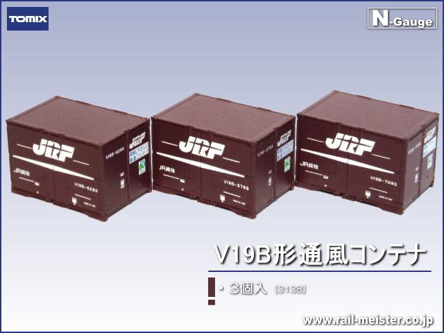 トミックス JR V19B形通風コンテナ(3個入)[3138]