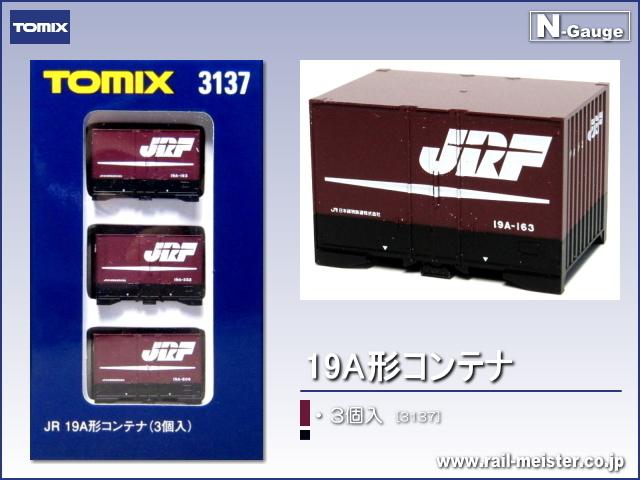 トミックス JR 19A形コンテナ(3個入)[3137]