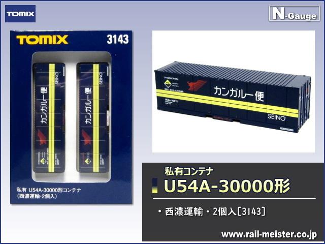 トミックス 私有 U54A-30000形コンテナ(西濃運輸・2個入)[3143]