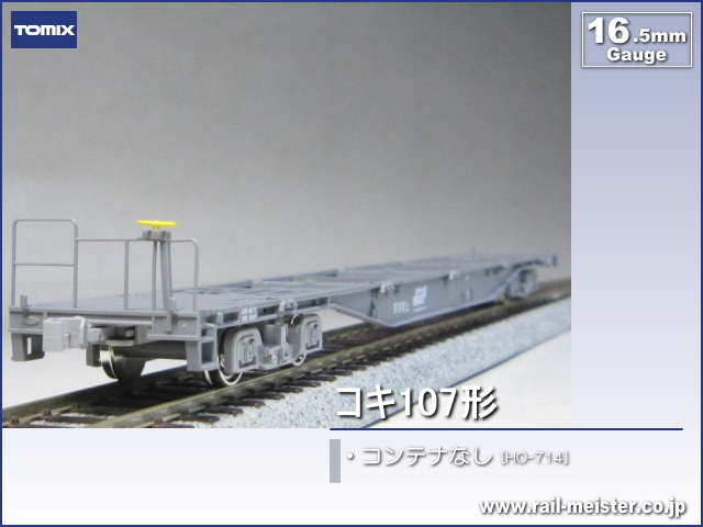 トミックス JR貨車 コキ107形(コンテナなし)[HO-714]