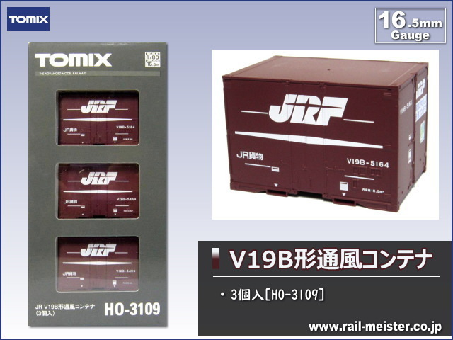 トミックス JR V19B形通風コンテナ(3個入)[HO-3109]