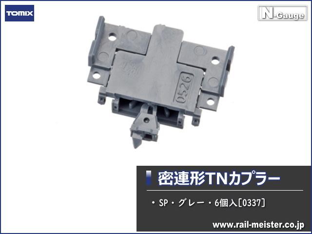 トミックス 密連形TNカプラー(SP・グレー・6個入)[0337]