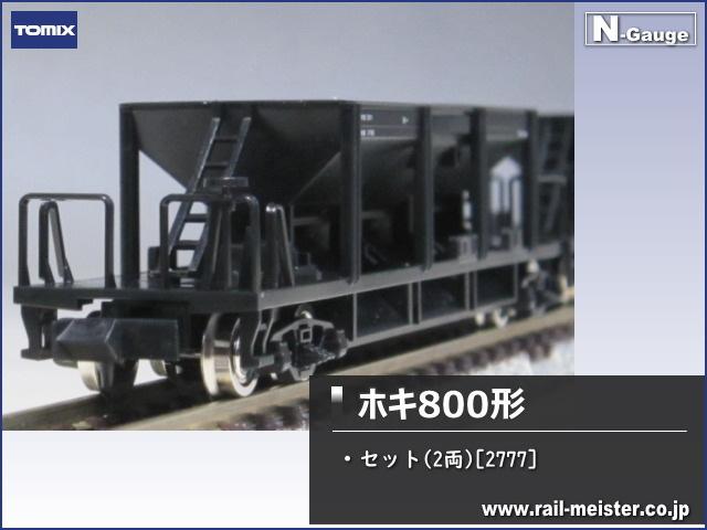 トミックス JR貨車ホキ800形 2両セット[2777]