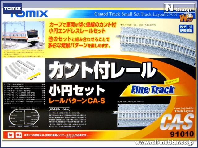 トミックス カント付レール 小円セット(レールパターンCA-S)[91010]