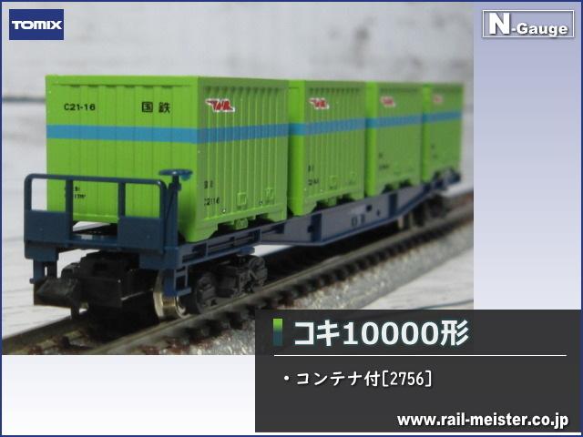 トミックス 国鉄貨車コキ10000形(コンテナ付)[2756]