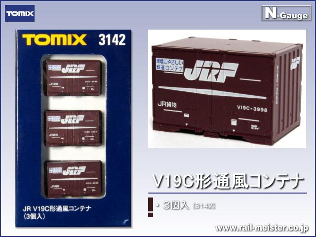 トミックス JR V19C形通風コンテナ(3個入)[3142]