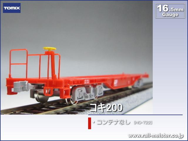 トミックス 国鉄貨車コキ200(コンテナなし)[HO-722]
