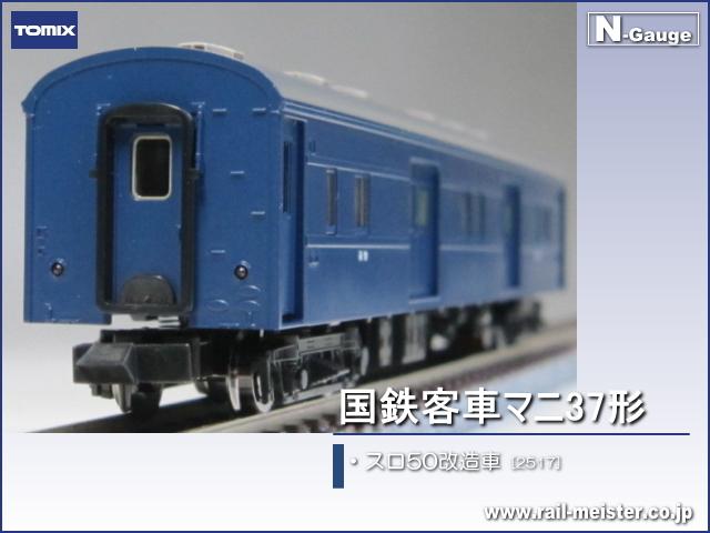 トミックス 国鉄客車マニ37形(スロ50改造車)[2517]