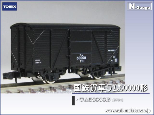 トミックス 国鉄貨車ワム50000形[8701]