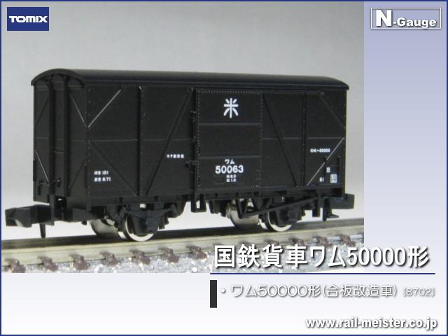 トミックス 国鉄貨車ワム50000形(合板改造車)[8702]