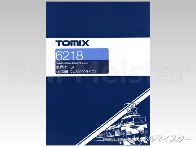 トミックス[6218] 車両ケース(18両用 ワム80000サイズ)