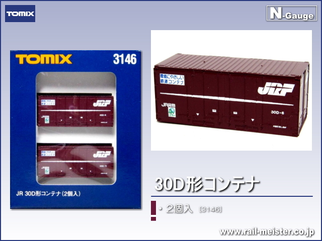 トミックス[3146] JR 30D形コンテナ(2個入)