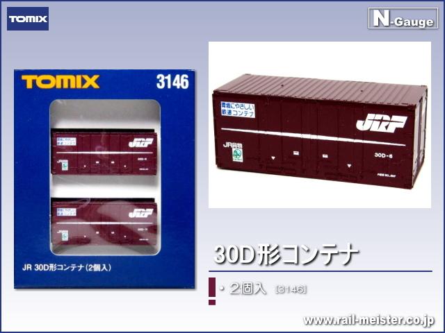 トミックス JR 30D形コンテナ(2個入)[3146]