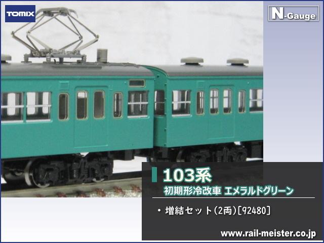 トミックス 国鉄103系 初期形冷改車 エメラルドグリーン 増結セット(2両)[92480]