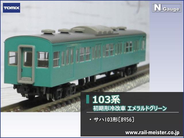トミックス 国鉄103系サハ103形 初期形冷改車 エメラルドグリーン[8956]