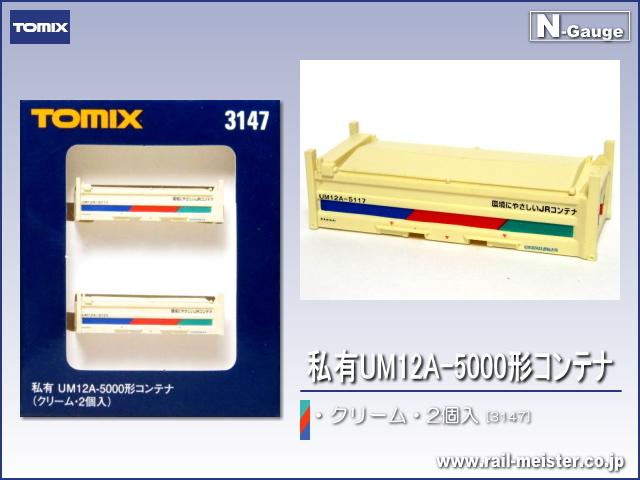 トミックス[3147] 私有UM12A-5000形コンテナ(クリーム 2個入)