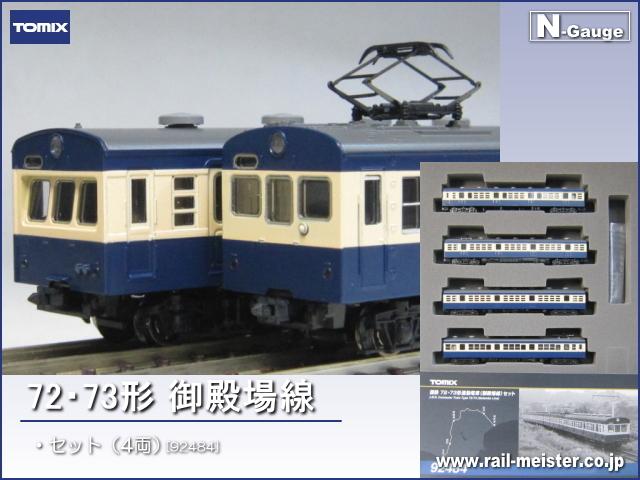 トミックス 国鉄72・73形 御殿場線 4両セット[92484]