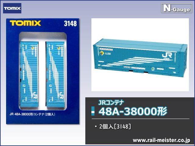 トミックス JR 48A-38000形コンテナ(2個入)[3148]