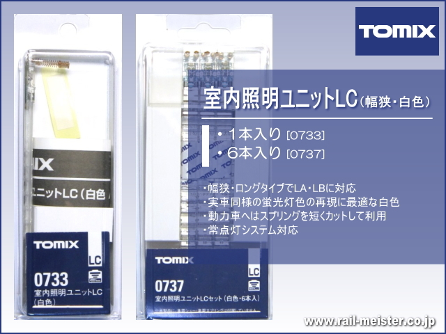■トミックス 室内照明ユニットLC(幅狭・白色)