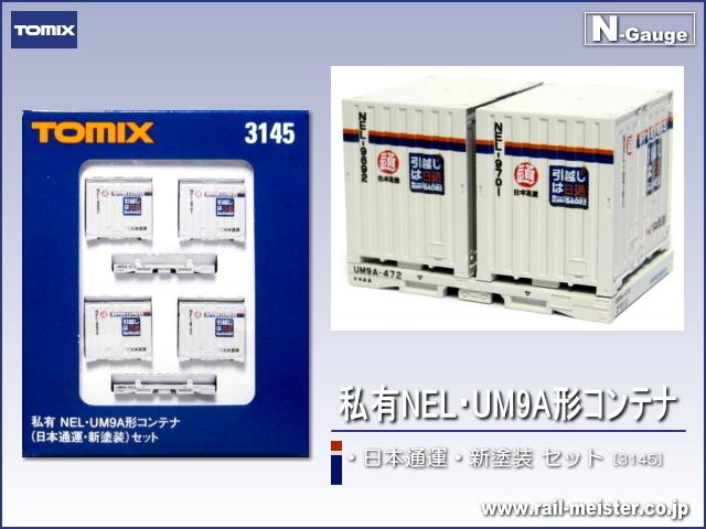 トミックス 私有NEL・UM9A形コンテナ(日本通運・新塗装)セット[3145]