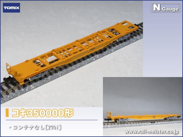 トミックス JR貨車コキ350000形(コンテナなし)[2741]