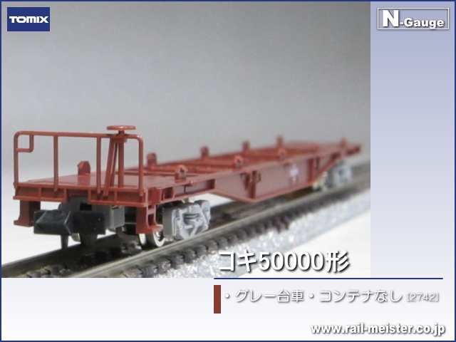 トミックス JR貨車コキ50000形(グレー台車・コンテナなし)[2742]