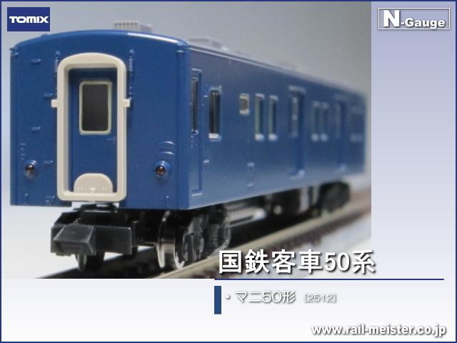 トミックス 国鉄客車50系マニ50形[2512]