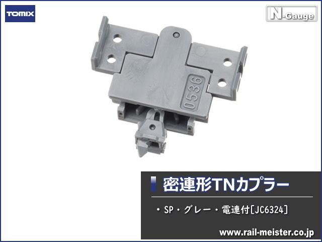 トミックス 密連形TNカプラー(SP・グレー・電連付)[JC6324]