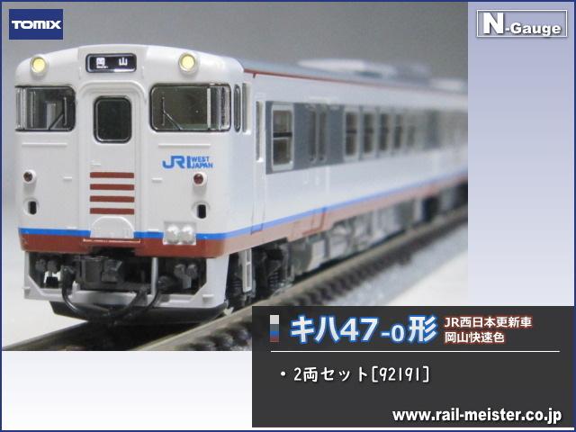 トミックス JRキハ47-0形 JR西日本更新車・岡山快速色 2両セット[92191]