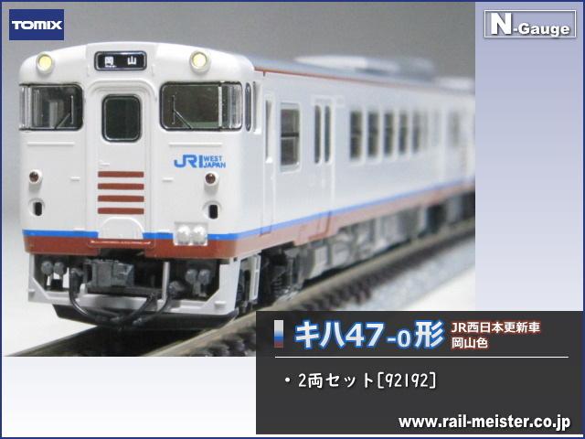 トミックス JR キハ47-0形 JR西日本更新車・岡山色 2両セット[92192]