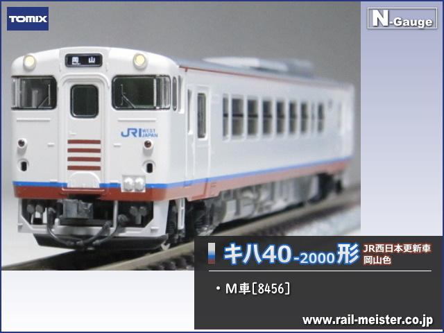 トミックス JR キハ40-2000形 JR西日本更新車・岡山色(M車)[8456]