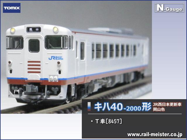 トミックス JR キハ40-2000形 JR西日本更新車・岡山色(T車)[8457]
