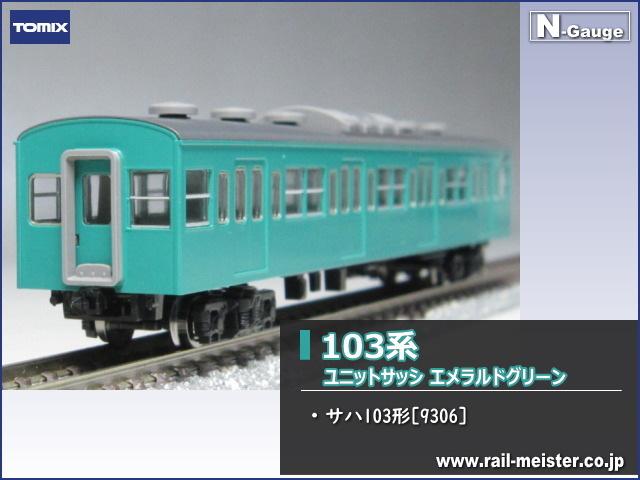 トミックス 国鉄103系サハ103形 ユニットサッシ エメラルドグリーン[9306]