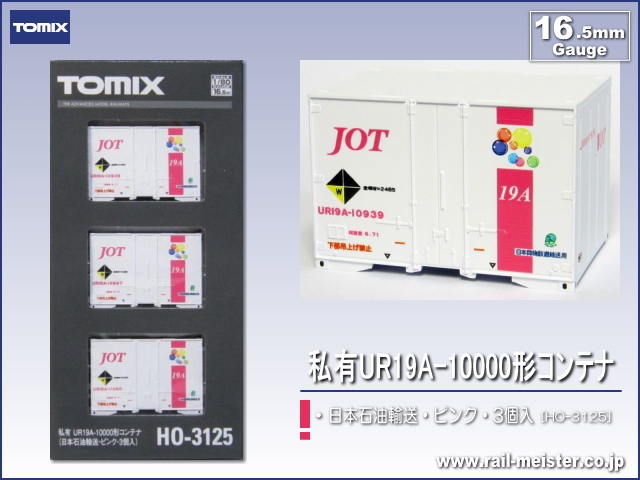 トミックス 私有UR19A-10000形コンテナ(日本石油輸送・ピンク・3個入)[HO-3125]