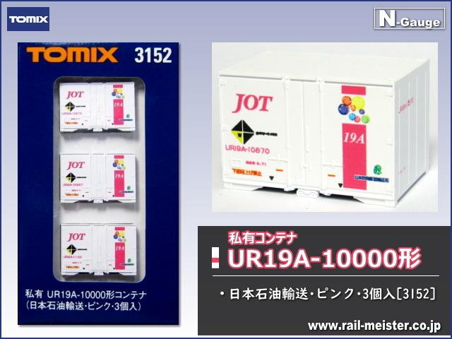 トミックス 私有UR19A-10000形コンテナ(日本石油輸送・ピンク・3個入)[3152]