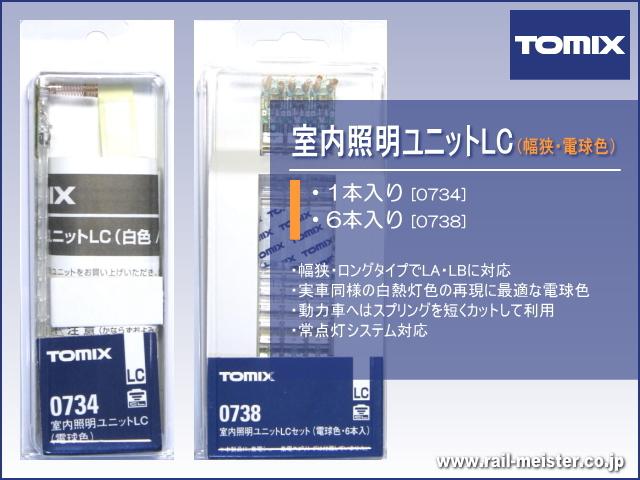 ■トミックス 室内照明ユニットLC(幅狭・電球色)