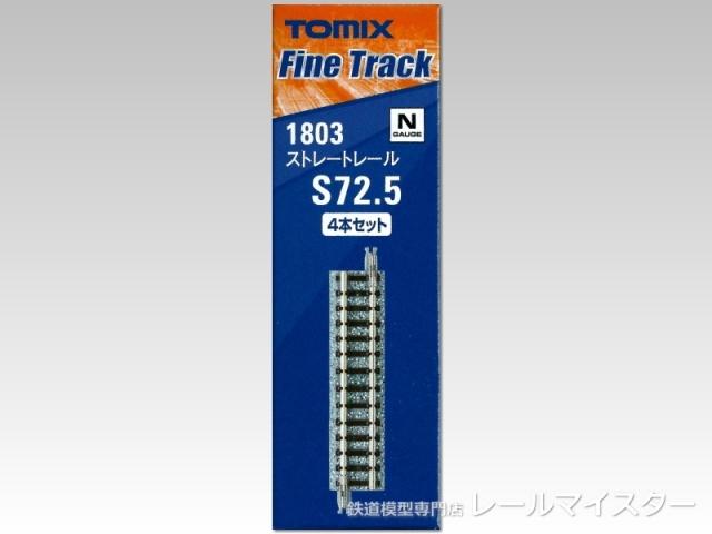 トミックス ストレートレール S72.5(F) 4本セット[1803]