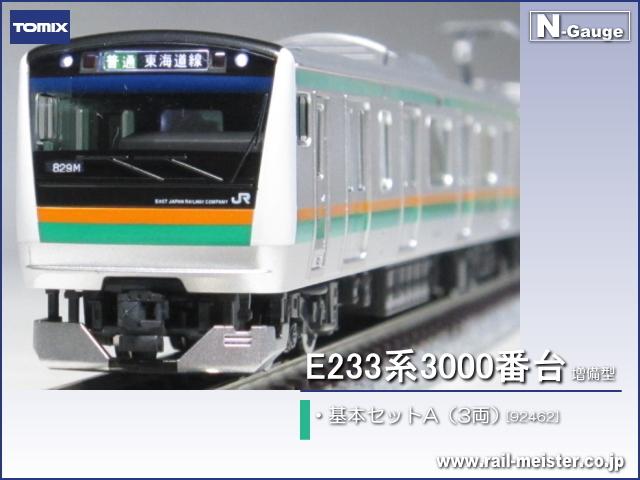 トミックス E233系3000番台(増備型) 基本セットA(3両)[92462]