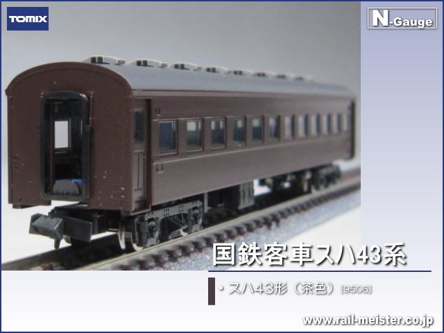 トミックス 国鉄客車スハ43系スハ43形(茶色)[9506]