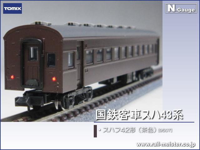 トミックス 国鉄客車スハ43系スハフ42形(茶色)[9507]