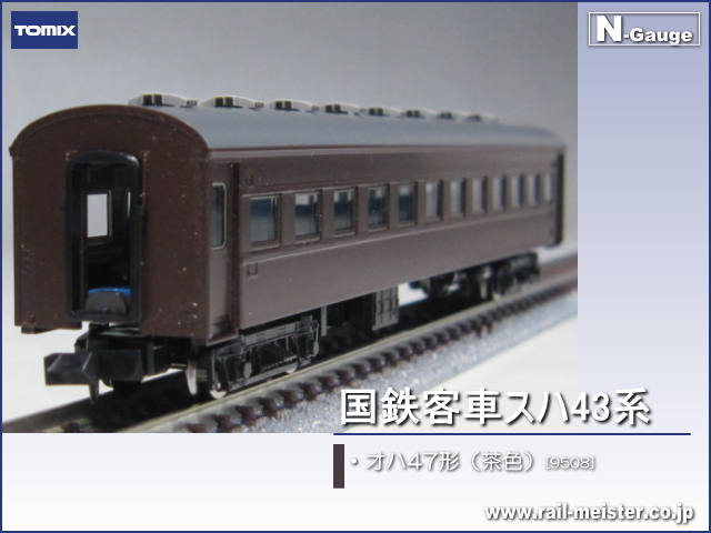 トミックス 国鉄客車スハ43系オハ47形(茶色)[9508]