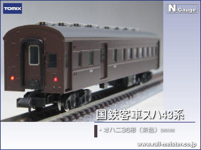 トミックス 国鉄客車スハ43系オハニ36形(茶色)[9509]