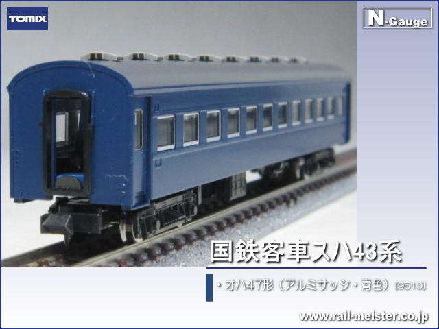 トミックス 国鉄客車スハ43系オハ47形(アルミサッシ・青色)[9510]