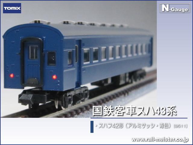 トミックス 国鉄客車スハ43系スハフ42形(アルミサッシ・青色)[9511]