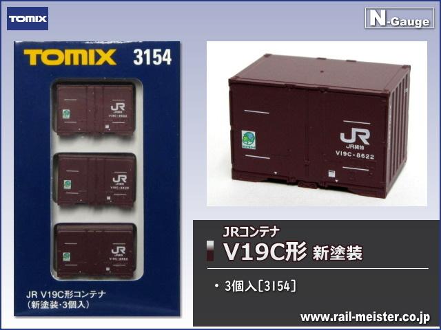 トミックス JR V19C形コンテナ(新塗装・3個入)[3154]