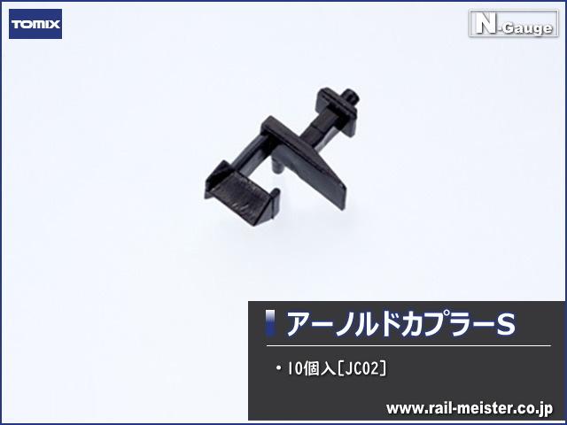 トミックス アーノルドカプラーS(10個入)[JC02]