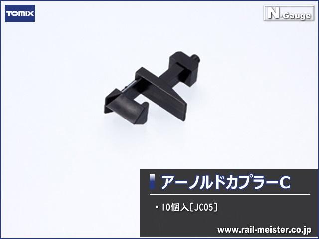 トミックス アーノルドカプラーC(10個入)[JC05]